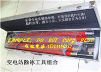 电力线路除冰工具 JHC-220型