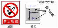 磁吸式PVC标志牌 300*240mm