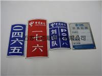 通信铁塔杆号牌(中国移动、中国联通) JSP-G
