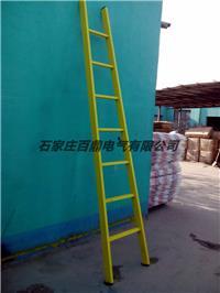 玻璃纤维全绝缘轻型绝缘梯220kv 220kv(2-12米)