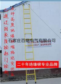 防电梯子6米//环氧树脂绝缘梯6米 JYT-S-6