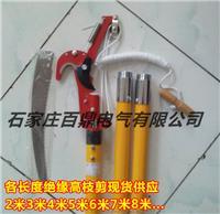3节5米电力绝缘高枝剪JGZ-II型 JGZ-II型