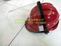安全帽用有机玻璃防电弧面罩 305-1型