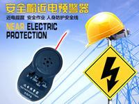 YJ-AM-5报警安全帽T4 电工专用YJ-AM-3