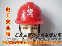 35kv防触电安全帽 JD-35型
