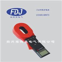 FDJ9002钳形接地电阻测试仪 FDJ9002