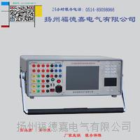 FDKJ663微机继电保护测试系统