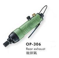 台湾宏斌OP-306气动螺丝刀 台湾宏斌 OP-306气动螺丝刀 螺丝批 风批 气批 气动螺丝起子