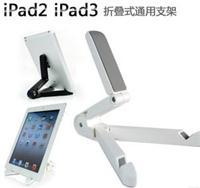 苹果ipad支架 ipad2支架 ipad3支架 折叠式 三星平板支架