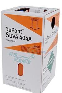 杜邦R404A制冷剂 (SUVA 404冷媒)