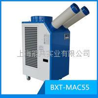 逼里香BAXIT巴谢特移动空调BXT-MAC55双管工业冷风机点式多用途移动制冷机岗位空调 BXT-MAC55