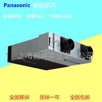 日本Panasonic松下新款智能型新风系统全热交换器FY-35ZDP1C双重高效去除PM2.5 FY-35ZDP1C