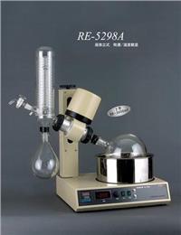 RE-5298A型旋转蒸发器 RE-5298A型