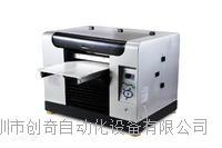 陶瓷印刷機