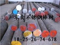 現貨供應可定尺/定制/切零/切段戴南不銹鐵棒材和不銹鋼圓棒