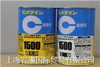 cemedine施敏打硬セメダイン环氧树脂系粘合剂1500