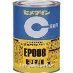 cemedine施敏打硬セメダイン环氧树脂系接着剂EP008