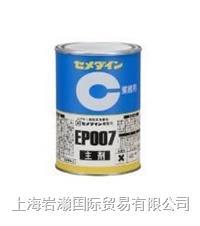 cemedine施敏打硬セメダイン環氧樹脂系接著劑EP008