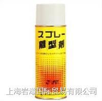 SUZUKIYUSHI铃木油脂|S-618喷雾脱模剂 S-618
