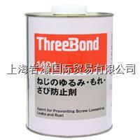 Threebond三健,1401螺丝胶