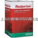 Roadpartner,1P18-W0B1G,长寿命冷却液 1P18-W0B1G