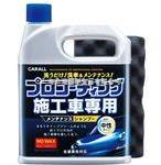 okamoto-sangyouオカモト産業,2058,维修洗车水 2058