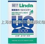 Linda(リンダ),BE17,業務用カーシャンプー UC-ECO BE17