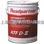 Roadpartner,1P02W088C,ATF D-Ⅲ 1P02W088C