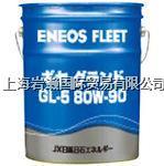 JX日鉱日石エネルギー(舊新日本石油),80W-90 GL-5,ギヤグランド 80W-90 GL-5
