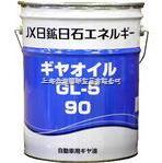 JX日鉱日石エネルギー,90,ギヤオイル GL-5 90