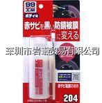 ソフト99コーポレーションSOFT99,09204,防銹劑 09204