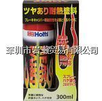 武蔵ホルトHOLTS,MH11250,耐热漆 MH11250