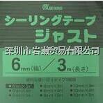 SJ6-4密封帶,hetemlメグロ化學 SJ6-4