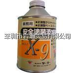 X-9塗料添加剤,kobe-solar太阳 X-9