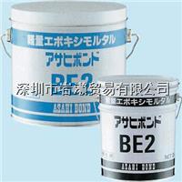 BE2-SET水泥,asahibondアサヒボンド工業株式会社 BE2-SET