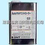 1AJ81汽车修补漆,DNT大日本塗料 1AJ81