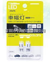 P2831W车宽灯,nissei-polarg日星 P2831W