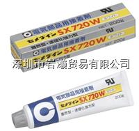 SX720W電氣部品用接著劑,cemedine施敏打硬セメダイン SX720W