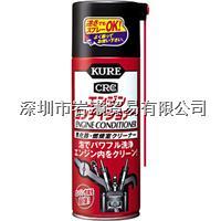 1013,发动机清洗剂,kure吴工业株式会社 1013