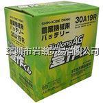 AG 40B19R农业机械电池,shinkobe新神戸电机 AG 40B19R