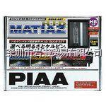 HH225S轉換HID燈泡H1,PIAA HH225S