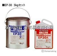 EP-30建筑膠,CEMEDINE施敏打硬 EP-30