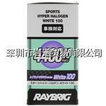 RC0181卤素灯泡,RAYBRIGレイブリック RC0181