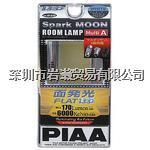 H-850室内灯,PIAA H-850