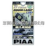 H-492相应的超TERA室内灯,PIAA H-492