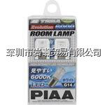 H-571室内灯,PIAA H-571