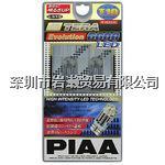 H-519室内灯,PIAA H-519