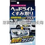 2070大燈鏡頭磨光,okamoto岡本 2070