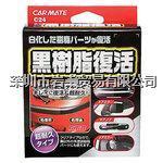 C24黑色树脂复苏剂,carmate快美特 C24