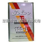 #100-L液型复合摩擦,solar太阳能 #100-L